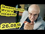 Матвей Ганапольский. Итоги недели с Евгением Киселевым. 26.08.18