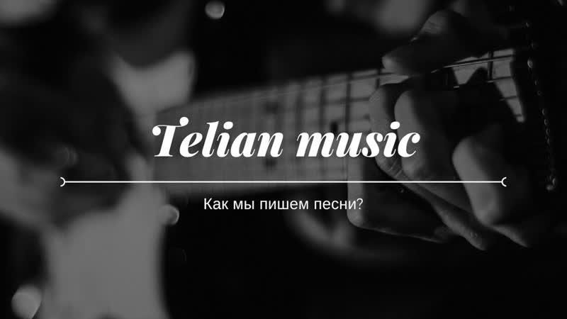 Как пишутся песни в школе Telian Music