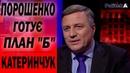 Зеленський повинен розпустити Раду після перемоги - Катеринчук про вибори та президентство Порошенка