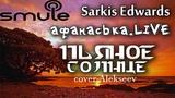КРУТО СПЕЛИ ПЕСНЮ В НОВОЙ АРАНЖИРОВКЕ ALEKSEEV ПЬЯНОЕ СОЛНЦЕ В ТОП SMULE