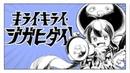【音街ウナの】 キライ・キライ・ジガヒダイ! - 和田たけあき(くらげP) / Hate it. Hate it. JIGAHIDAI! - KurageP