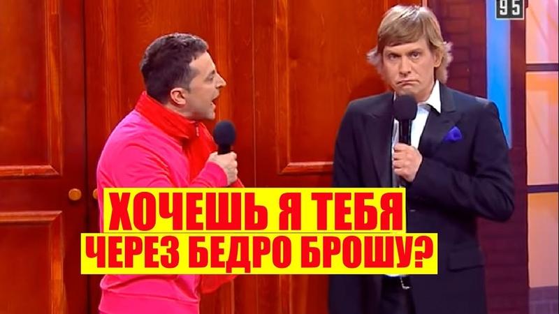 РЖАКА Зеленский Троллит Путина СМЕШНО ДО СЛЕЗ Вечерний Квартал 95 Лучшее