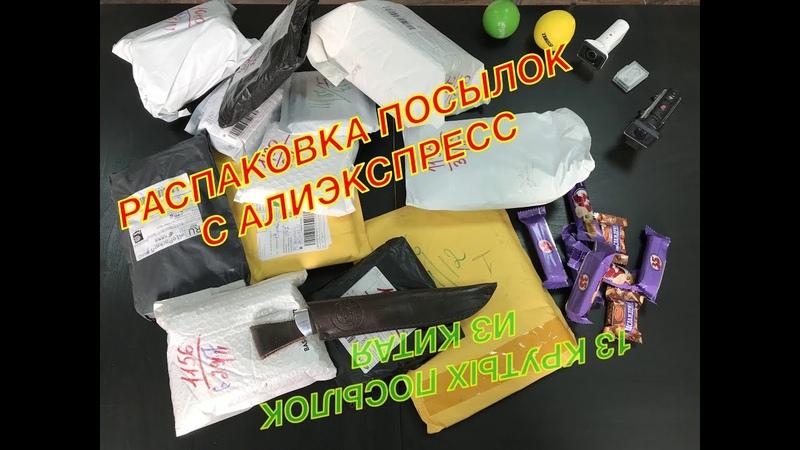 Распаковка посылок с Алиэкспресс. 13 качественных посылок из Китая.
