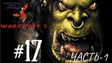 Warcraft III Reign of Chaos - ОСАДА ДАЛАРАНА! #17 ч1
