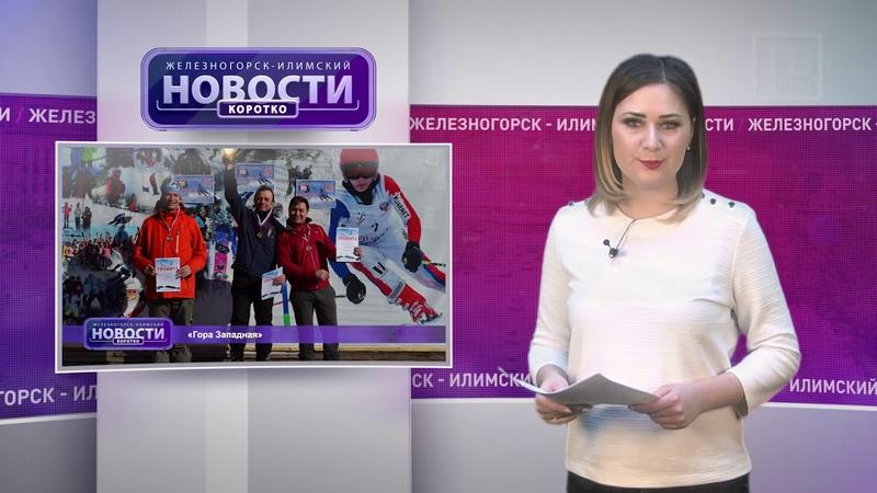 НОВОСТИ КОРОТКО 4 апреля 2019 Виват Медиа Железногорск-Илимский