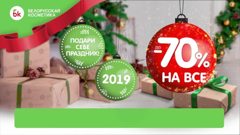 Беларусская косметика до -70%