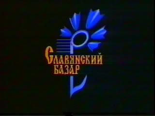 1997-Концерт Софии Ротару на