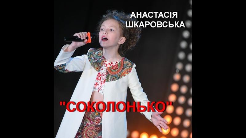 Шкаровская Анастасия - Соколонько ( Зірковий Грамофон Талантів Львів 2018)