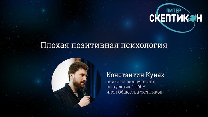 Плохая позитивная психология Константин Кунах Скептикон Питер 2018
