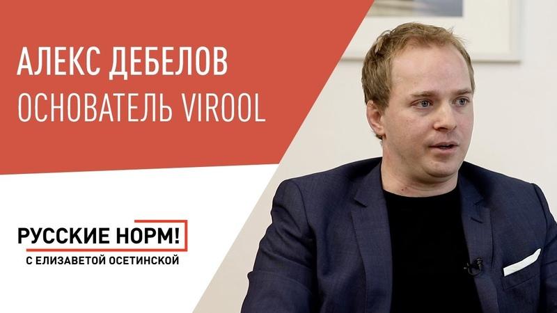 Пережить неудачу и начать всё сначала Алекс Дебелов Virool