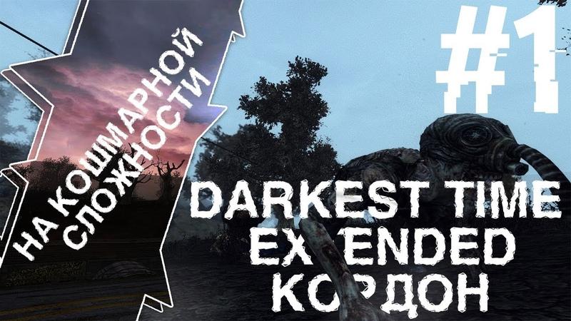 На Кошмарной Сложности Кордон S.T.A.L.K.E.R. Darkest Time. Extended 1