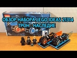 Обзор набора Lego Iseas 21314 Трон : Наследие / Lego Ideas 21314 Tron : Legacy Lightcycle Review