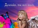 Поздравление с днём рождения для дочери от мамы ( Стихи и оформление Инна Разумовская )