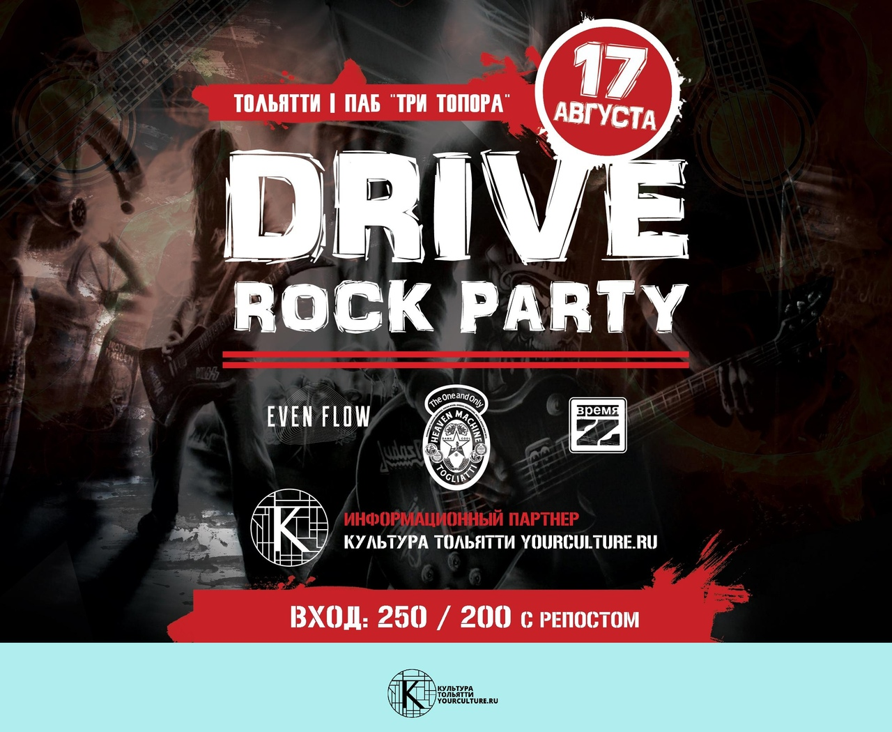 DRIVE ROCK PARTY