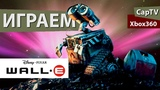 Wall-E The Game (Валл-И Игра) - Версия для Xbox360 - Обзор - Let's Play - Прохождение - Gameplay