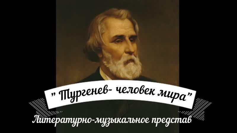 Литературно-музыкальное представление Тургенев-человек мира