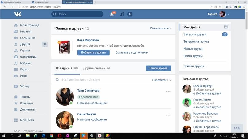 Аурика Бледанс | Краснодар