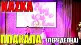 Kazka - Плакала дети спели до слез (переделка)