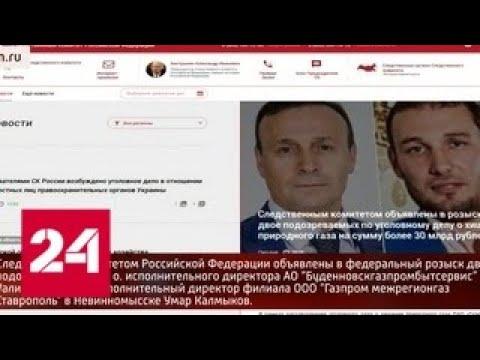 Дело Арашуковых: в федеральный розыск объявлены газовые топ-менеджеры - Россия 24