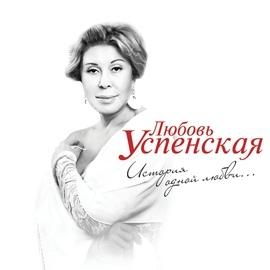 Любовь Успенская альбом История одной любви...