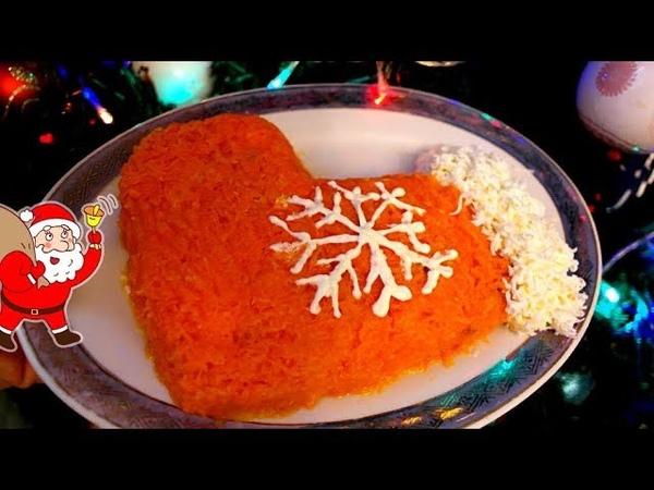 УДИВИТЕ ГОСТЕЙ.Новогодний салат «Сапожок Деда Мороза»
