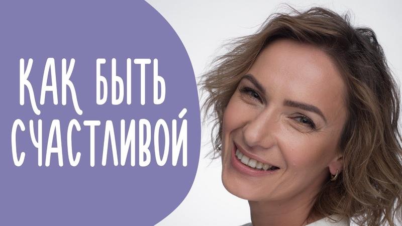 Как Стать Счастливой Мастер класс Марины Романенко Женщина и Отношения