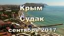 Крым Судак сентябрь 2017