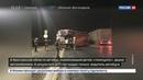 Новости на Россия 24 • Автобус с юными хоккеистами попал в ДТП под Ярославлем