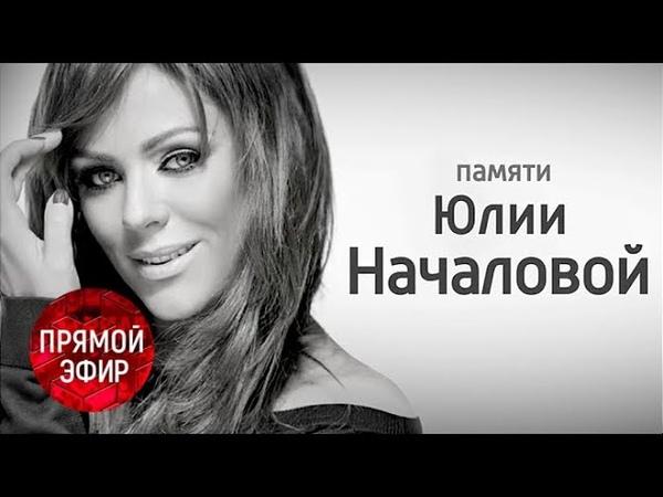 Последние 24 часа Юлии Началовой Андрей Малахов Прямой эфир от 18 03 19