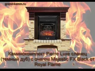 Купить каминокомплект pierre luxe сланец (темный дуб) с очагом majestic fx black от royal flame
