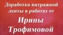 Доработка витражной ленты в работах Университет Декупажа Ирина Трофимова