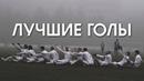 Славия-Мозырь. Лучшие голы сезона 2018