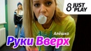 Руки Вверх Алешка Cover by Just Play