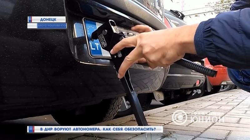 В ДНР воруют автономера. Как себя обезопасить? 15.10.2018, Панорама