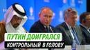 Путин доигрался. Контрольный в голову