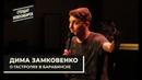Stand-up Дима Замковенко о гастролях в Барабинске.