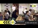 Экзамен по теории ПДД в автошколе Р АВТО