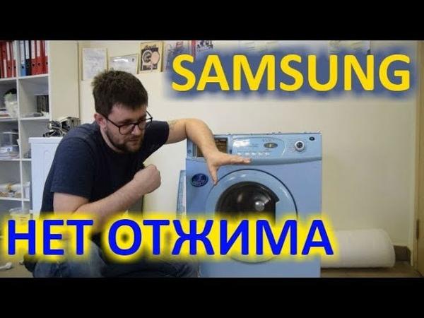 Стиральная машина Samsung не выходит на отжим