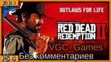 Red Dead Redemption 2 Прохождение игры без комментариев (на русском) Глава 3 PS4 Pro