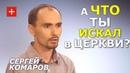 Исповеди бывших православных. Сергей Комаров
