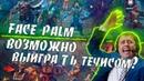 FACE PALM ОТ ВИЛАТА ПОСЛЕ ТАКОЙ ИГРЫ / ТЕЧИС В ПОЛУФИНАЛЕ ОТКРЫТЫХ КВАЛ / NEMIGa vs NO PANGOLIER