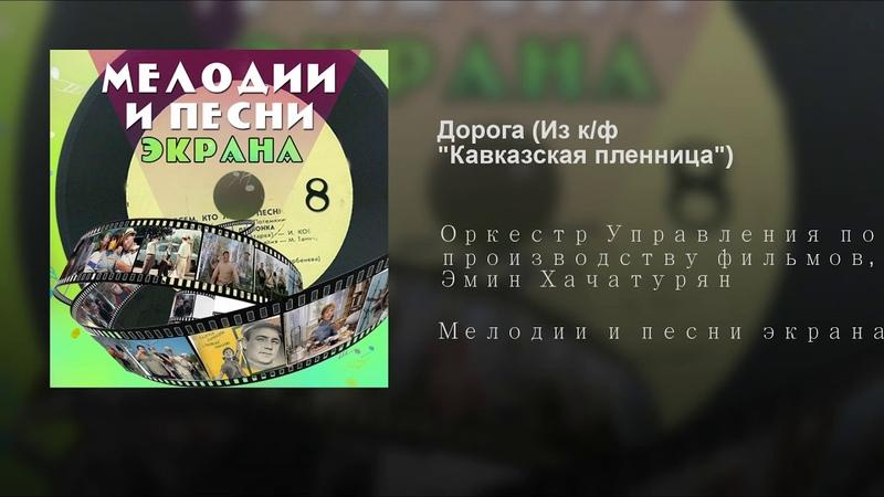 Дорога (Из к/ф Кавказская пленница)