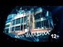 Анонс матча Авангард Омск - Слован Братислава