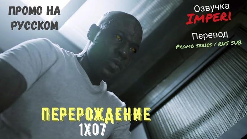 Перерождение 1 сезон 7 серия / The Passage 1x07 / Русское промо