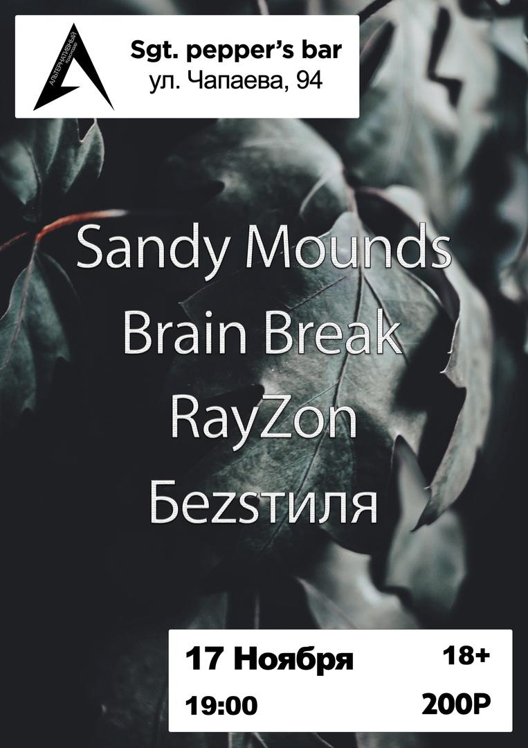 Афиша Краснодар Sandy Mounds/RayZon/Brain Break/Беzsтиля / 17.11