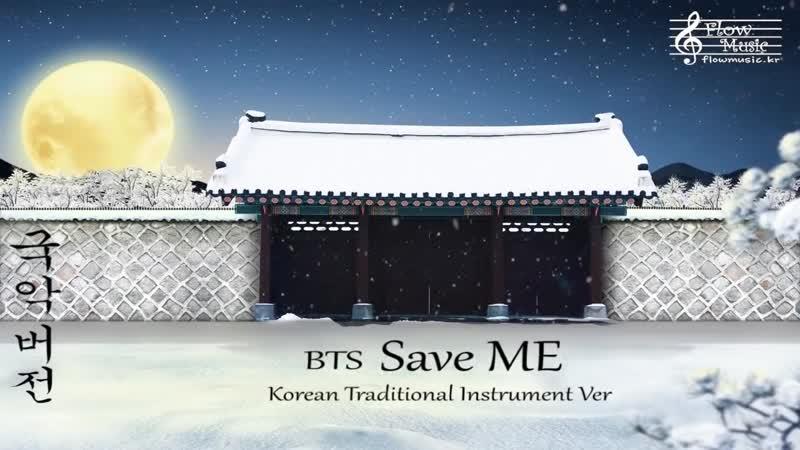 BTS - Save ME 국악 버전 (Korean Traditional Instrument Ver)