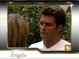 Angela Capitulo 13 / Анхела 13 серия