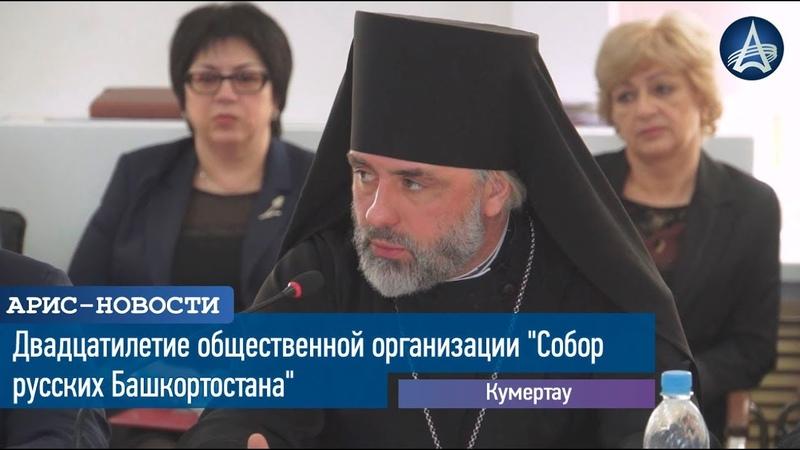 Двадцатилетие общественной организации Собор русских Башкортостана