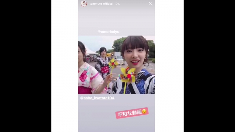 Сторис Muto Tomu из Instagram от 14.08.2018г