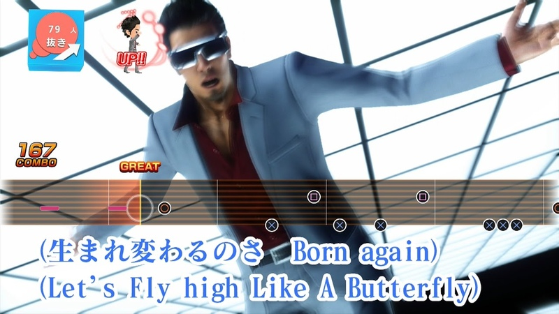 Ryu Ga Gotoku 6 - Karaoke - Like A Butterfly [Riona]